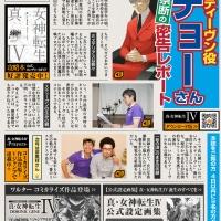 Ultima actualización de entrevistas de Shin Megami Tensei IV