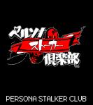 avatar_persona_stalker_club