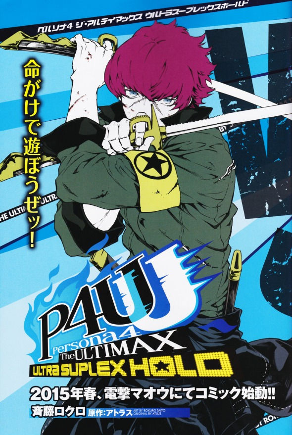 p4Ultimax_manga_sho