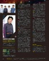 Dengeki-PS-593-P4D-Scans-10