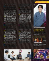 Dengeki-PS-593-P4D-Scans-9