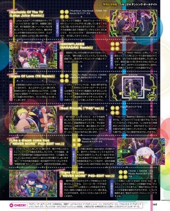Famitsu-1386-P4D-13