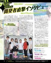 GIFE_famitsu_newscan06