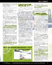 GIFE_famitsu_newscan09
