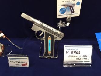 Persona-3-Evoker