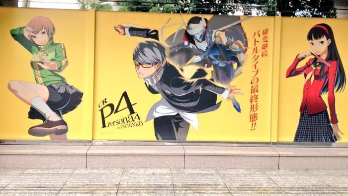 Persona-4-the-Pachinko-ad