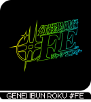 avatar_genei_ibunroku_fe