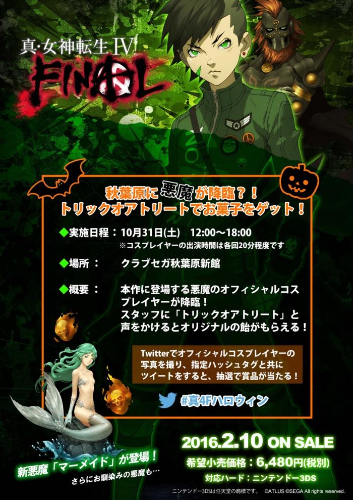 SMT-IV-F-Halloween-Event