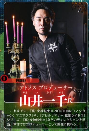 yamai_interview