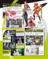 Dengeki Nintendo_Genei_IbunRoku02