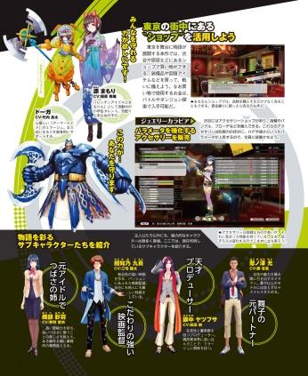 Dengeki Nintendo_Genei_IbunRoku04