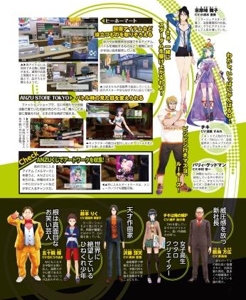 Dengeki Nintendo_Genei_IbunRoku05