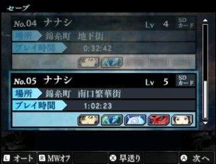 smtiv_final_screenshot04