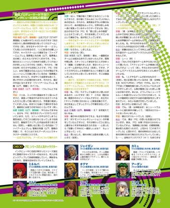 dengeki_nintendo_scan25