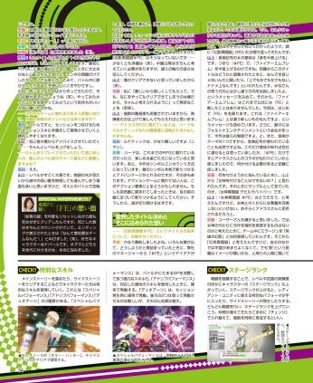 dengeki_nintendo_scan32