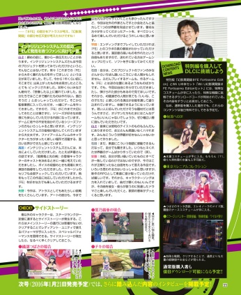 dengeki_nintendo_scan33