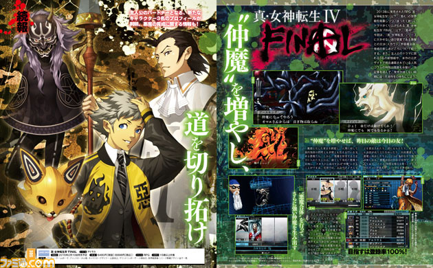 Shin-Megami-Tensei-IV-Final-Feature