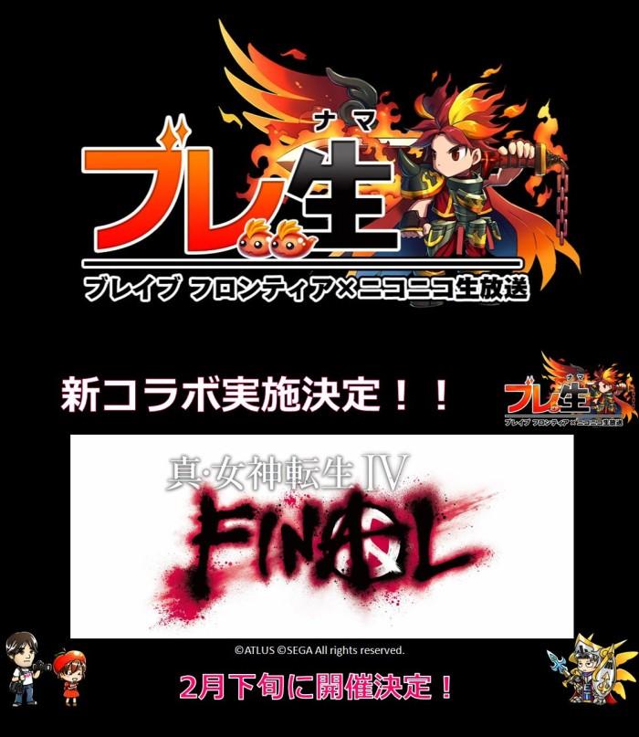 Brave-Frontier-X-Shin-Megami-Tensei-IV-Final