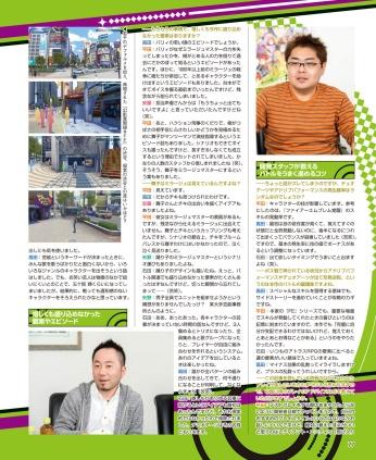 dengeki_nintendo_genei05
