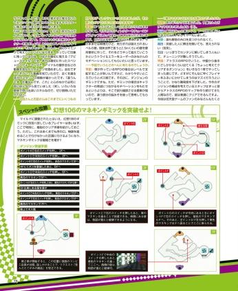 dengeki_nintendo_genei06