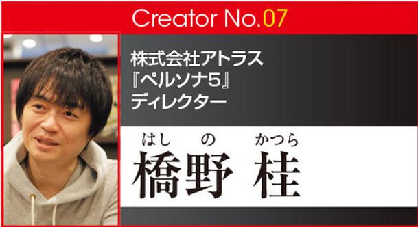 Hashino-Interview