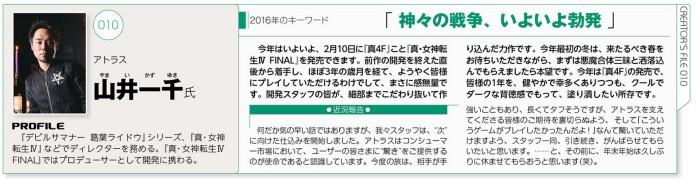 Kazuyuki-Yamai-Interview