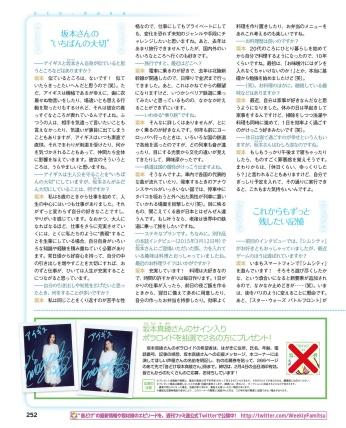Maaya Sakamoto_scans07