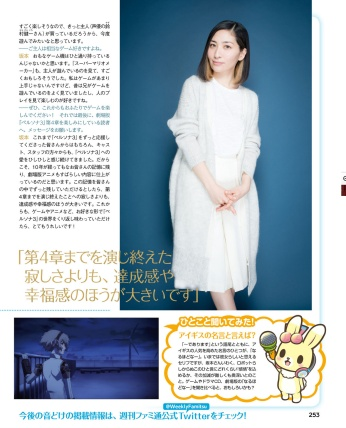 Maaya Sakamoto_scans08