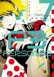 p3_manga_cover7