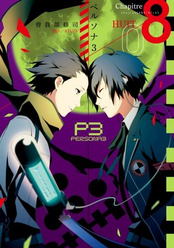 p3_manga_cover8