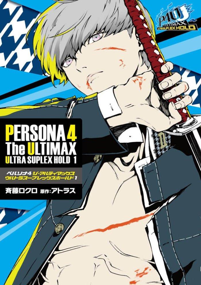 Persona-4-Arena-Ultimax-Manga-Cover