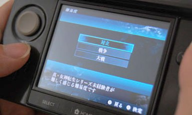 SMT-IV-F-Difficulty-2
