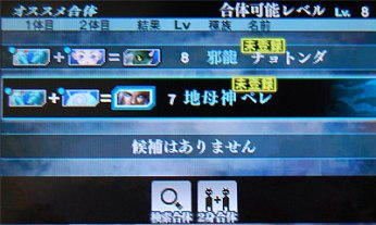 SMT-IV-Final-Screen-21