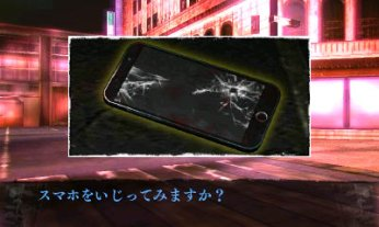 SMT-IV-Final-Screen-6