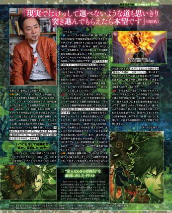 FamitsuSpecial_SMTV_Final11