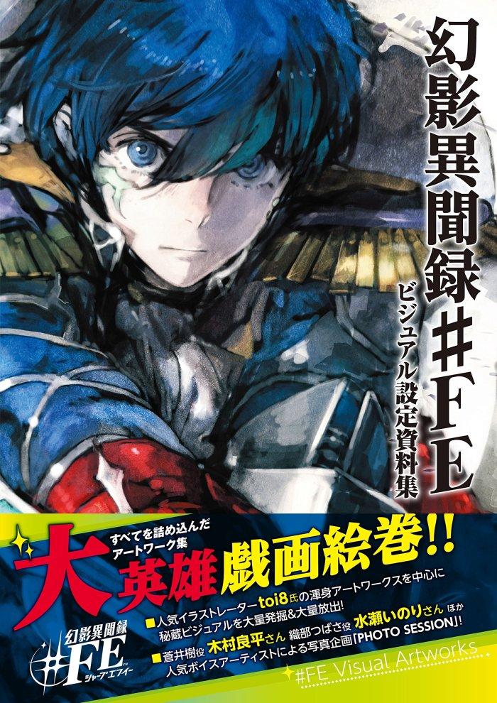 Genei-Ibun-Roku-FE-Art-Book-Cover