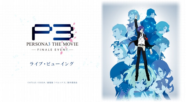 Persona-3-The-Movie-Finale-Event