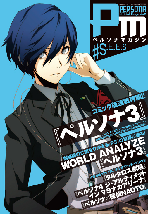 Persona-Magazine-P3-SEES-Issue