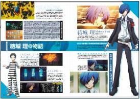 Persona-Magazine-P3