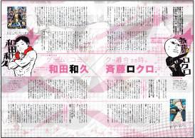 Persona-Magazine-P4U2