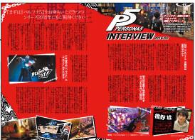 Persona-Magazine-Persona-5