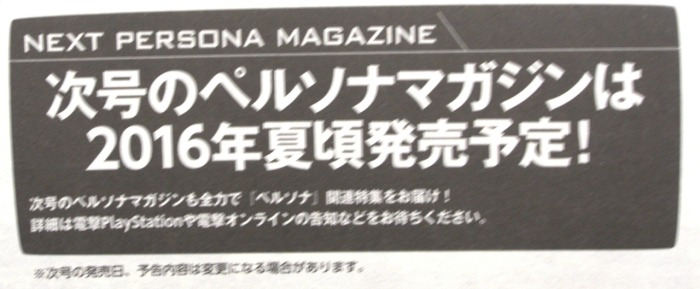 persona_mag_march2016_09