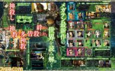 SMT-IV-Final-Famitsu-1-1