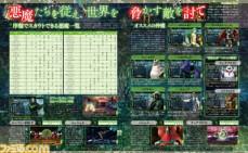 SMT-IV-Final-Famitsu-2-1