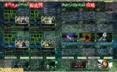 SMT-IV-Final-Famitsu-3-1