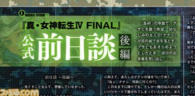 SMT-IV-Final-Famitsu-5