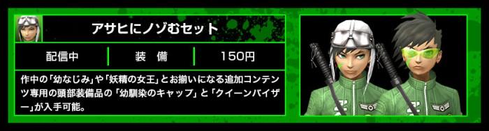 Asahi-and-Nozomi-set-DLC