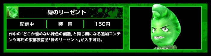 Green-Pompadour-DLC