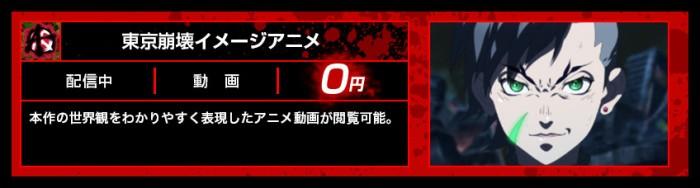 Tokyo-Collapse-DLC