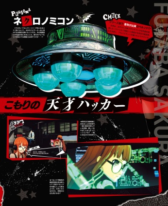 Dengeki PlayStation Vol614-09